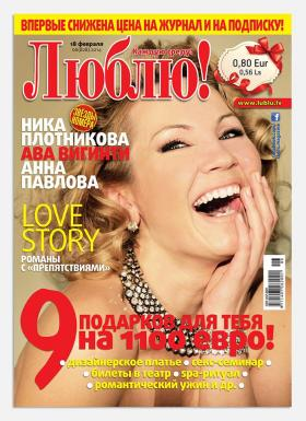 "INTERVIEW WITH AVA VIGINTY IN ""Люблю!"""